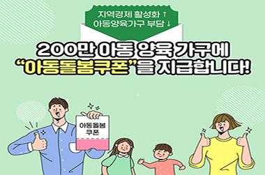 '40만원 아동돌봄쿠폰' 준비 완료… 13일부터 지급 시작