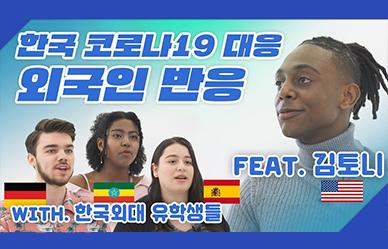 외국인 유학생들의 눈에 비친 한국 코로나19 대응 (feat.이태원클라쓰 토니)