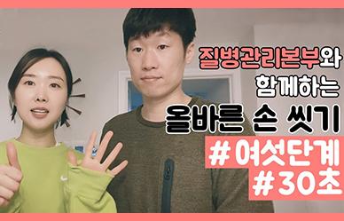 박지성♥김민지 부부가 함께하는 올바른 손씻기 캠페인