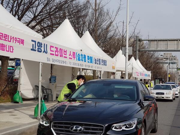 고양시 드라이브스루 농산물 판매장.