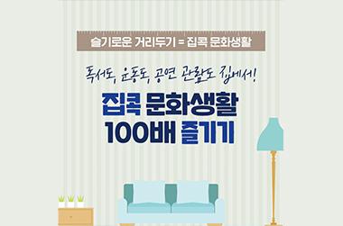 독서·운동·공연관람도 집에서!…집콕 문화생활 100배 즐기기