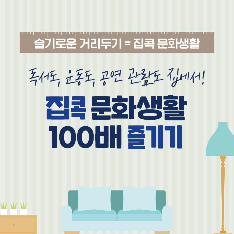 집콕 문화생활 100배 즐기기