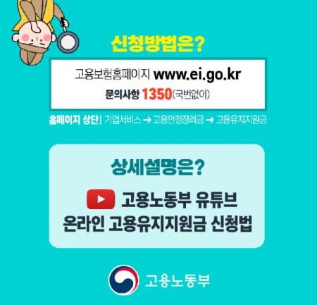 신청 방법은 (국번없이)1350 혹은 고용보험 홈페이지, 고용노동부 유튜브에 자세히 나와있다.(출처=고용노동부)