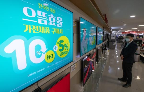 TV와 세탁기 등 효율 높은 가전제품을 살 때 1인당 30만원 한도에서 구매비용의 10%를 환급해주는 사업이 23일부터 전 국민 대상으로 시행된다.(출처=뉴스1)