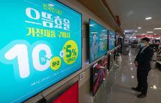 '으뜸효율 가전제품' 구매하고 최대 30만원 환급 받아요!