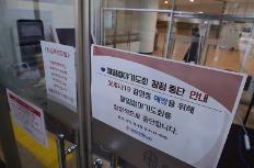 고강도 사회적 거리두기 '효과' 있었다…집단 발병 63.6% 감소