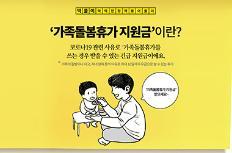 [딱풀이] '가족돌봄휴가 지원금'이란?