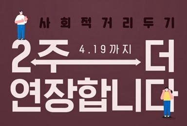 고강도 사회적 거리두기 '2주 더'…19일까지 연장