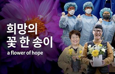 대한민국, 희망의 꽃 한송이 함께해요!