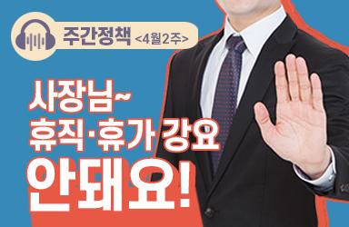 [정책오디오] 사장님~휴직·휴가 강요 안돼요!!