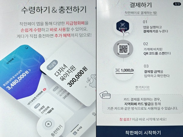 착한페이 앱을 통해 다양한 지급형화폐를 손쉽게 수령하고 사용할 수 있다.