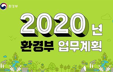 국민 여러분께 알려드립니다! 2020년 환경부 업무계획 이미지
