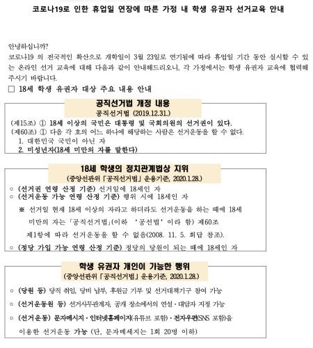 일선 학교에서 전자 가정통신문으로 청소년 유권자 선거 교육 자료를 배부하였다. (출처:S 고등학교 전자가정통신문)