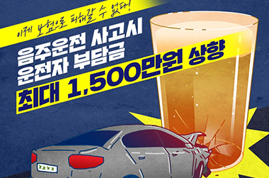 10월부터 음주운전 사고 자기부담금 최대 1500만원으로 상향
