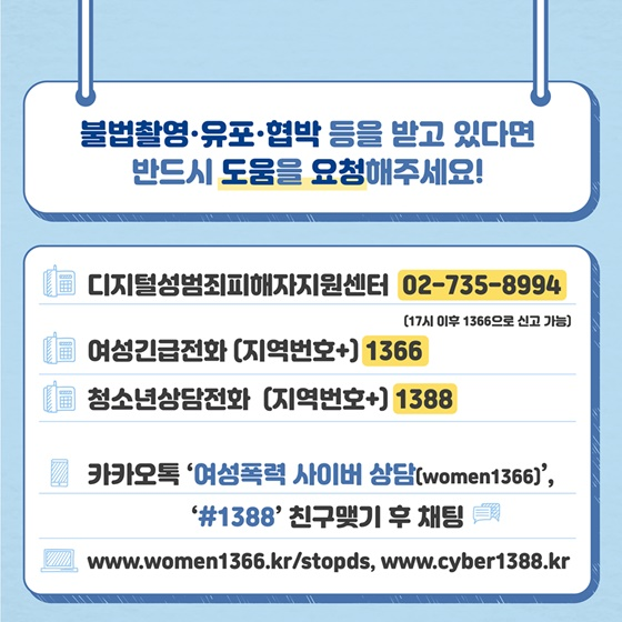 보호자가 알아야 할 디지털성범죄 예방 7가지 안전수칙