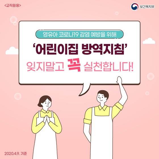 [교직원용] 영유아 코로나19 감염 예방을 위해 '어린이집 방역지침' 잊지말고 꼭 실천합시다!