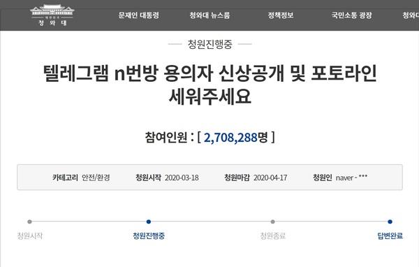 2020년 3월 18일부터 진행되고 있는 텔레그램 N번방 관련 청원. 4월 7일 오후 1시 23분 기준 2,708,288명이 청원에 참여했다. (사진=청와대 홈페이지 캡쳐))