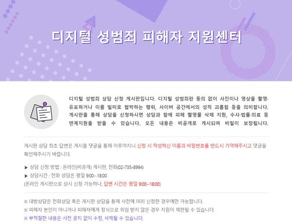 디지털 성범죄 피해자 지원센터 홈페이지 메인 (사진=디지털 성범죄 피해자 지원센터 홈페이지)