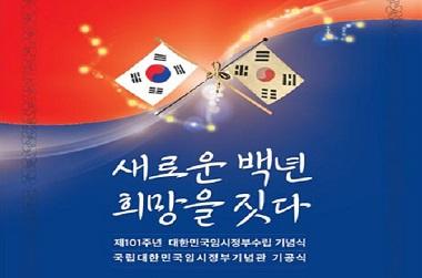 제101주년 임시정부 수립 기념식·기념관 기공식 개최