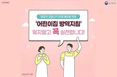 '어린이집 방역지침' 교직원용