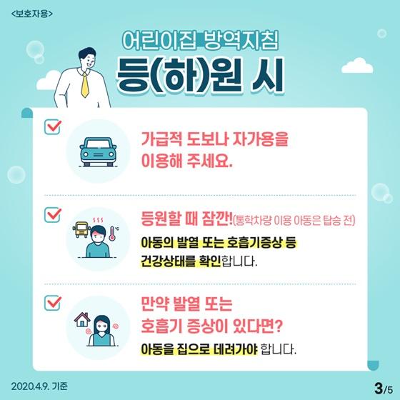 [보호자용] 영유아 코로나19 감염 예방을 위해 '어린이집 방역지침' 잊지말고 꼭 실천합시다!