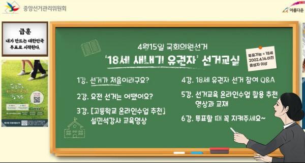 18세 새내기 유권자 선거교실 화면.(출처=중앙선거관리위원회)