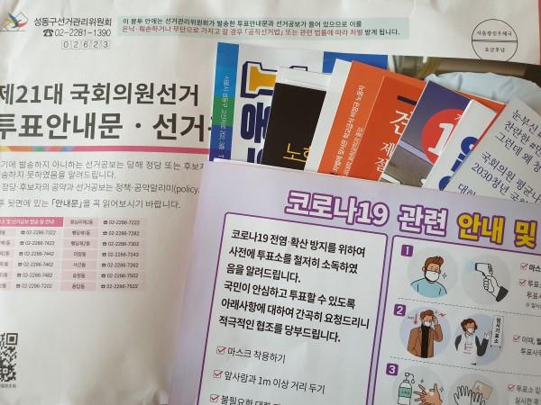 집으로 배송된 투표안내문 및 선거공보.