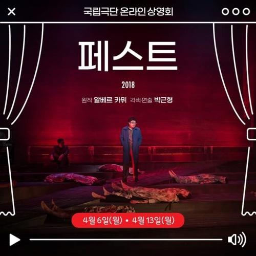 국립극단 온라인 상영회 작품 '페스트'.