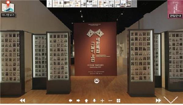 대한민국역사박물관 온라인 전시화면<특별전 대한독립 그날이 오면>