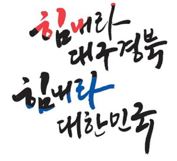 '힘내라 대구경북, 힘내라 대한민국' 로고 디자인