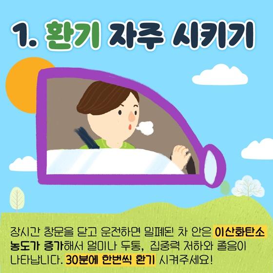 천하무적도 못 이기는 '봄철 졸음운전' 이렇게 예방해요!