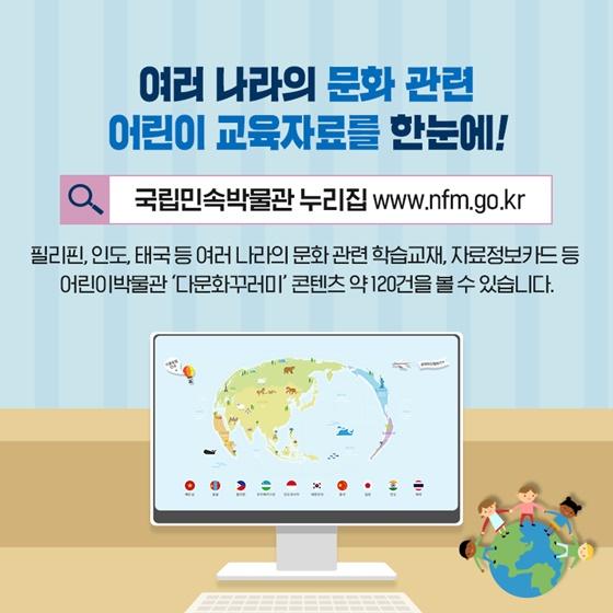 국립 박물관·미술관 콘텐츠, 온라인 수업에 활용하세요!