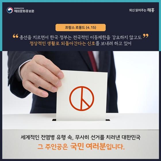 """외신이 주목한 """"제21대 국회의원 선거"""""""