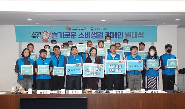 '소상공인이 미소짓는 슬기로운 소비생활' 캠페인 발대식에 참여한 참석자들이 기념촬영을 하고 있다.