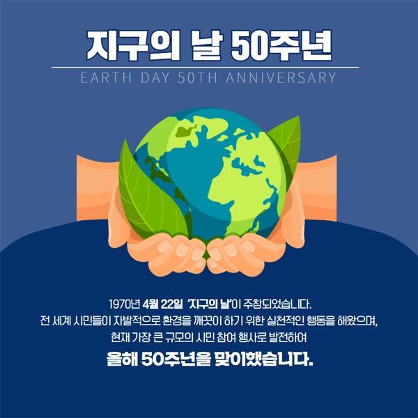 지구의 날이 올해로 50주년을 맞았다. (출처=환경부 공식 페이스북)