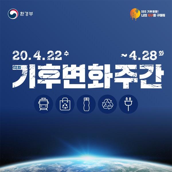 22일부터 28일까지 진행되는 기후변화주간. (출처=환경부 공식 페이스북)