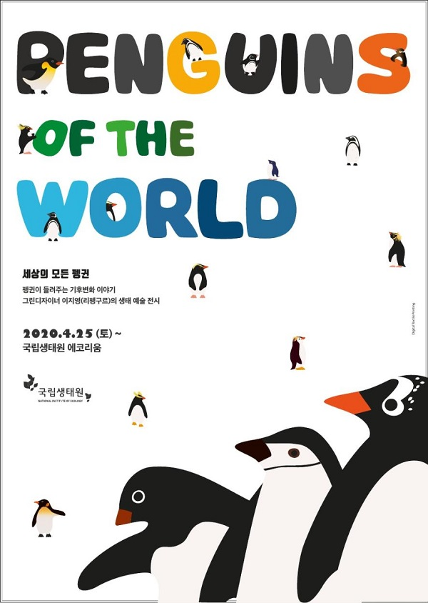 '세상의 모든 펭귄전' 포스터.