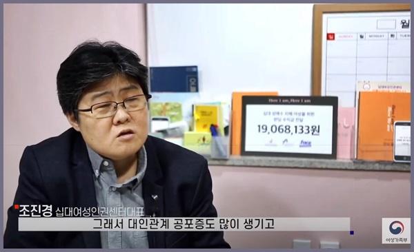 조진경 대표는 성매매라는 단어를 미성년자에게 붙여서는 안된다고 말했다.