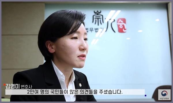 피해자들이 영원히 회복될 수 없는 것은 결코 아니라고 말하는 김영미 변호사/