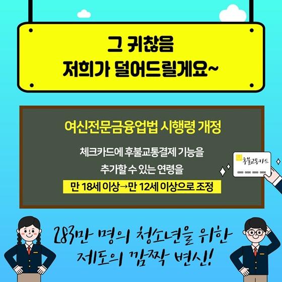 중·고등학생 후불교통기능 체크카드 발급 받는 방법
