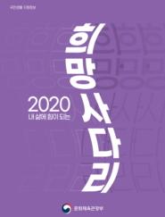 내 삶에 힘이 되는 희망사다리 2020