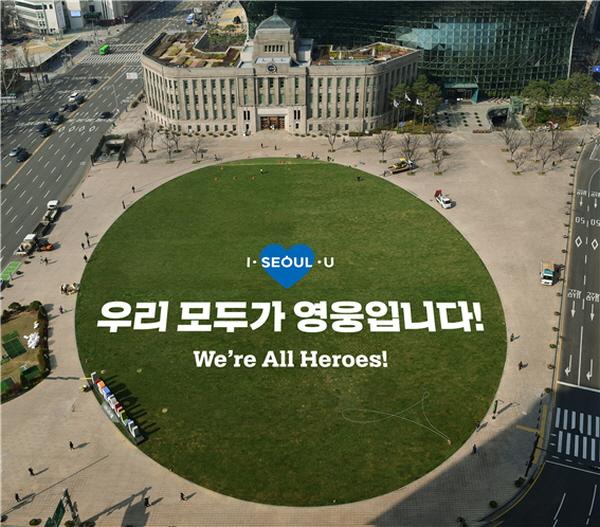 서울광장에는, 우리 모두가 영웅입니다라는 문구가 있습니다. (출처=서울시)