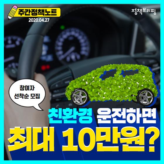 [주간정책노트] 친환경 운전하면 최대 10만원?…참여자 선착순 모집