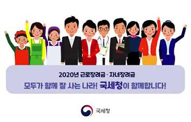 2020 근로·자녀장려금 신청하기!