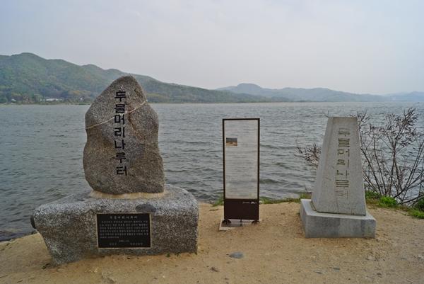 두물머리는 북한강과 남한강이 합쳐지는 지점이다.