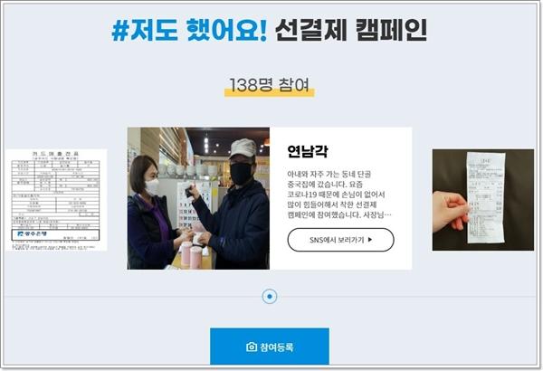 착한 선결제 캠페인 홈페이지에서 이벤트에도 참여했다.