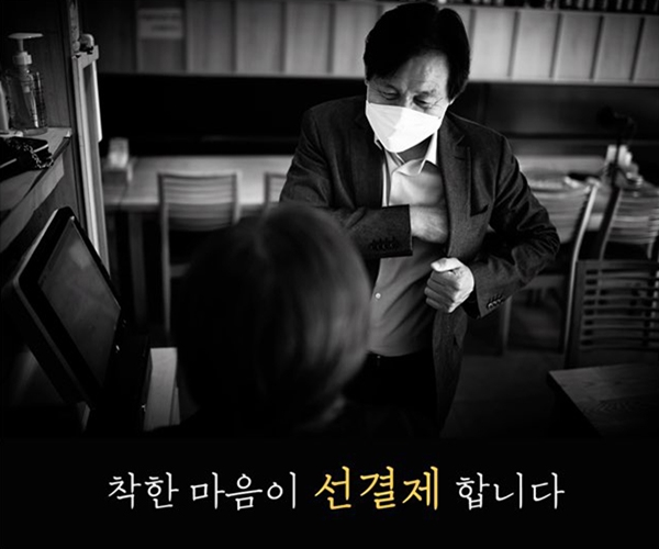 착한 선결제 캠페인에 참여한 영화배우 안성기 씨.(출처=중소벤처기업부)