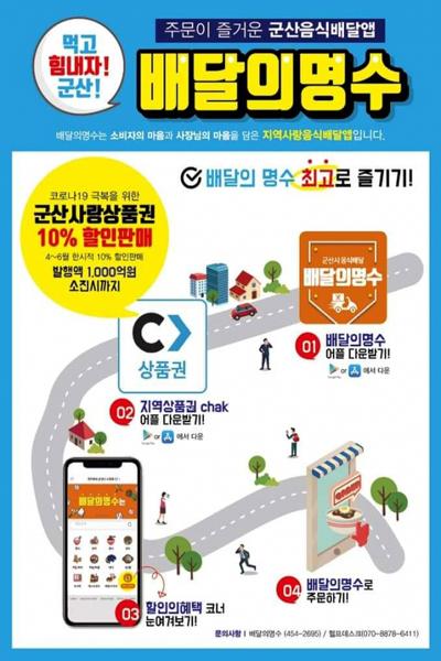 전북 군산시는 지난 3월 13일 전국 최초로 자체 개발한 공공 배달 앱 '배달의 명수'를 출시했다. (사진=군산시)