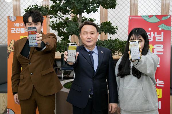 '배달의 명수' 공공 앱은 소상공인은 민간 배달 앱과는 달리 이용 수수료와 광고료가 없다는 점이 강점이다. 군산시 관계자들이 배달의 명수 앱을 선보이고 있다. (사진=군산시)