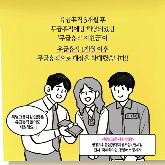 [딱풀이] '무급휴직 신속지원 프로그램'